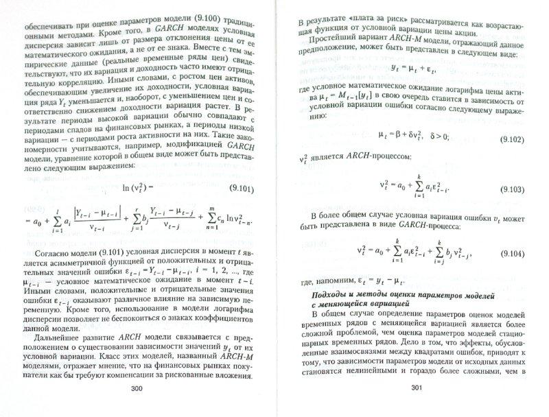 многомерный статистический анализ учебник скачать