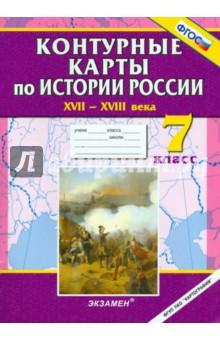 Истории России XVII - XVIII века. 7 класс. Контурные карты