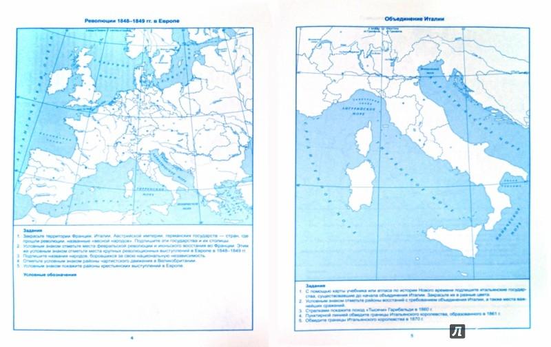 Контурная карта по всемирной истории нового времени 8 класс онлайн