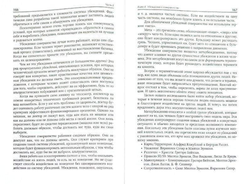 Иллюстрация 1 из 9 для NLP. Войны реальности. Терапия диссоциированного состояния - Пьюселик, МакБи | Лабиринт - книги. Источник: Лабиринт
