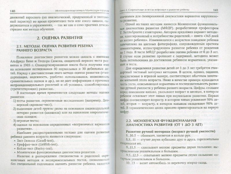 Иллюстрация 1 из 16 для Монтессори-педагогика и Монтессори-терапия - Наталия Андрущенко   Лабиринт - книги. Источник: Лабиринт