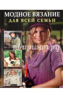 Модное вязание для всей семьи
