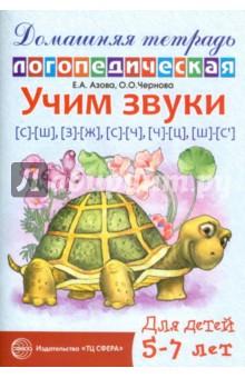 Учим звуки С-Ш, З-Ж, С-Ч, Ч-Ц, Щ-Сь. Домашняя логопедическая тетрадь для детей 5-7 лет