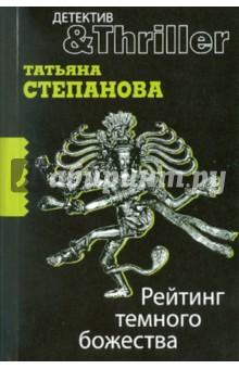 Степанова Татьяна Юрьевна Рейтинг темного божества