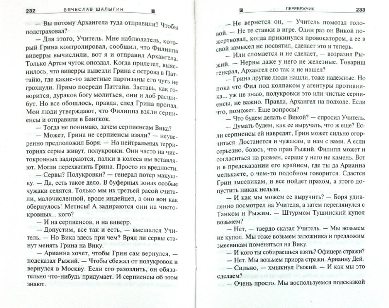 Иллюстрация 1 из 5 для Перебежчик - Вячеслав Шалыгин | Лабиринт - книги. Источник: Лабиринт