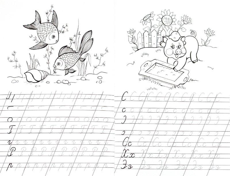 Иллюстрация 1 из 10 для Буква за буквой | Лабиринт - книги. Источник: Лабиринт