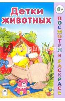 Хесин Виктор Григорьевич Детки животных