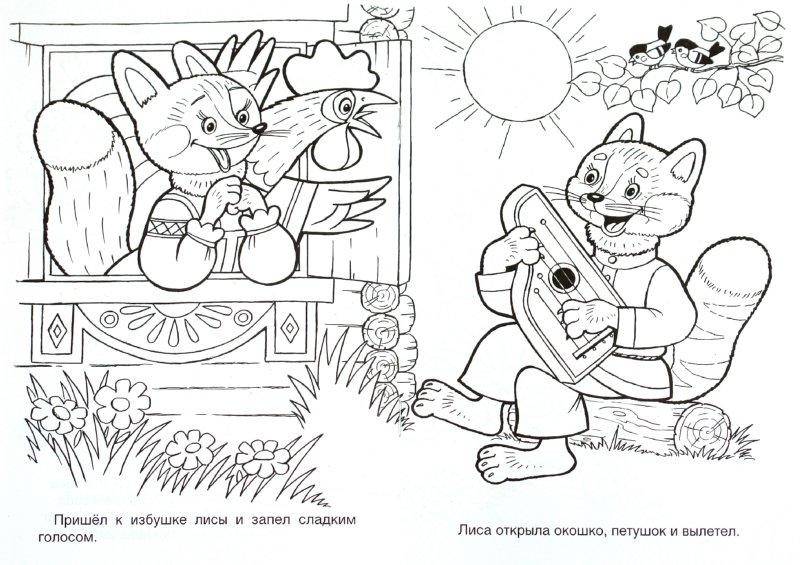Раскраски по сказке кот петух и лиса