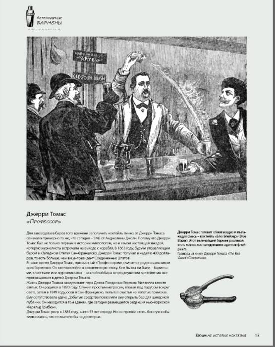 Иллюстрация 1 из 17 для Библия бармена - Федор Евсевский | Лабиринт - книги. Источник: Лабиринт