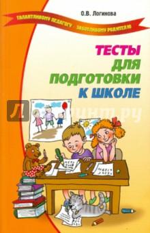 Логинова Ольга Владимировна Тесты для подготовки к школе