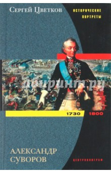 Александр Суворов. 1730 - 1800