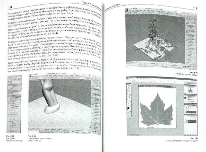 Иллюстрация 1 из 10 для Дизайн интерьеров в 3ds Max 2011 - Андрей Шишанов | Лабиринт - книги. Источник: Лабиринт
