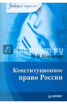 Конституционное право России. Завтра экзамен