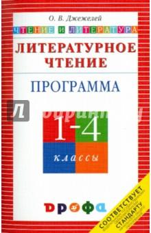 Литературное чтение. Чтение и литература. 1-4 классы. Программа для общеобразовательных учреждений
