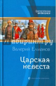 Елманов Валерий Иванович Царская невеста