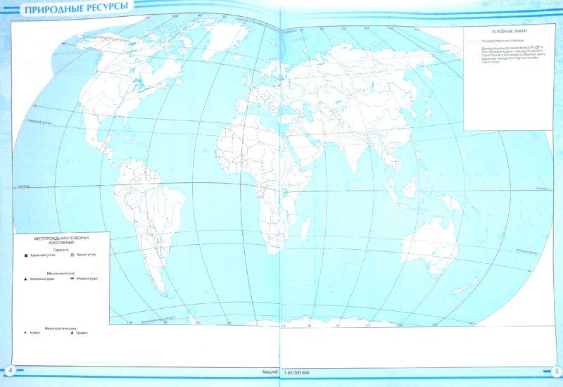 Начальный курс географии 6 класс контурные карты распечатать