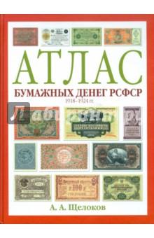 Атлас бумажных денег РСФСР. 1918-1924 гг