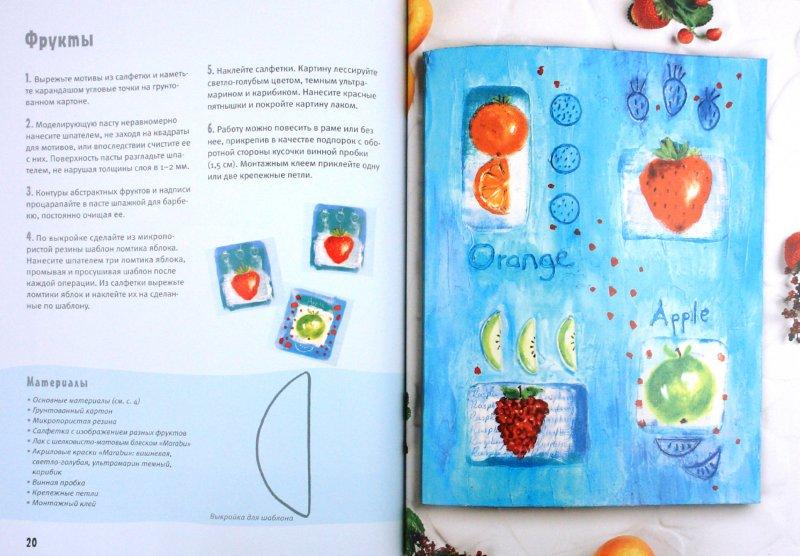 Иллюстрация 1 из 11 для Декупаж: Салфеточная техника - Анне Пипер | Лабиринт - книги. Источник: Лабиринт
