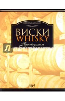 Виски: Путеводитель