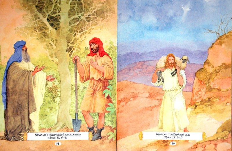 Иллюстрация 1 из 30 для Евангелие для самых маленьких   Лабиринт - книги. Источник: Лабиринт