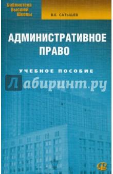 Административное право. Учебное пособие