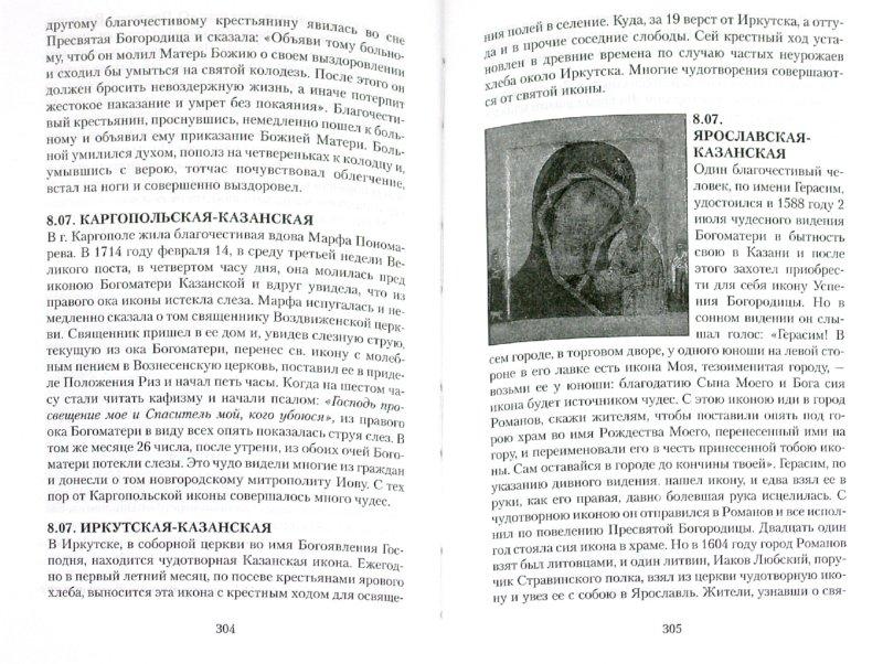 Иллюстрация 1 из 5 для Земная жизнь Пресвятой Богородицы и описание святых чудотворных Ее икон | Лабиринт - книги. Источник: Лабиринт