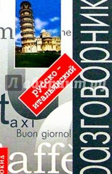 Русско-итальянский разговорник с путеводителем. - 3-е издание
