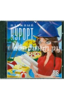 Пляжный курорт (CD)