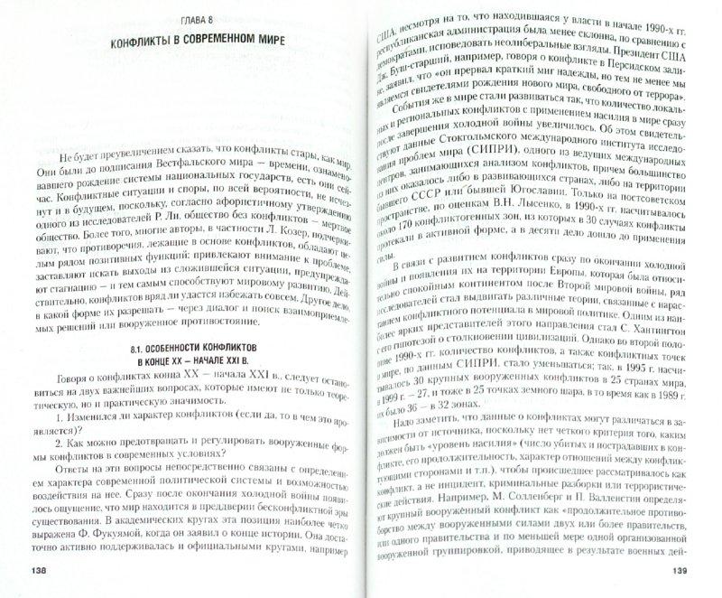Иллюстрация 1 из 9 для Мировая политика. Учебник - Марина Лебедева | Лабиринт - книги. Источник: Лабиринт