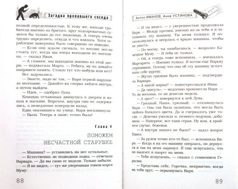 Иллюстрация 1 из 5 для Загадка пропавшего соседа - Иванов, Устинова | Лабиринт - книги. Источник: Лабиринт