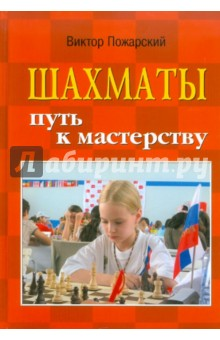 Пожарский Виктор Александрович Шахматы. Путь к мастерству