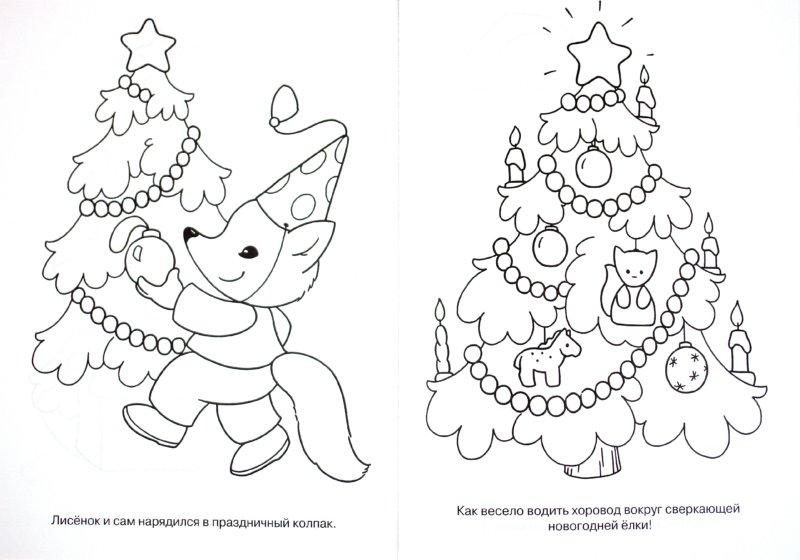 Новогодние картинки раскраски для открытки