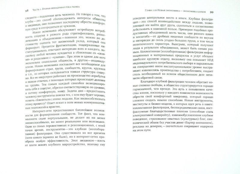 Иллюстрация 1 из 20 для Манифест новой экономики. Вторая невидимая рука рынка - Александр Долгин | Лабиринт - книги. Источник: Лабиринт