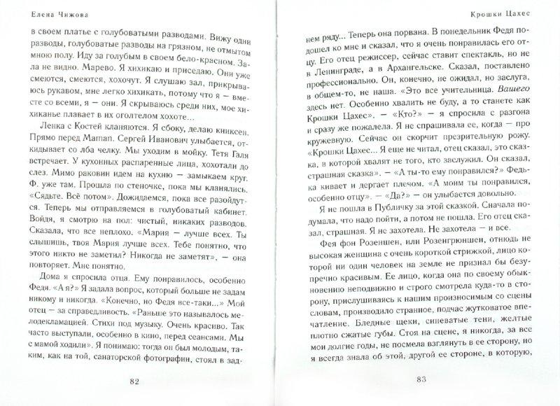 Иллюстрация 1 из 11 для Крошки Цахес - Елена Чижова   Лабиринт - книги. Источник: Лабиринт