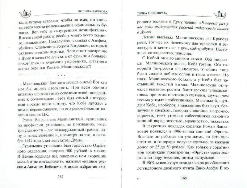 Иллюстрация 1 из 5 для Точка невозврата - Полина Дашкова | Лабиринт - книги. Источник: Лабиринт