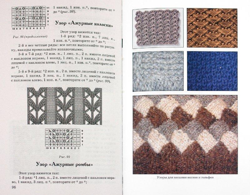 Иллюстрация 1 из 8 для Вяжем носочки и гольфы - Виолетта Хамидова | Лабиринт - книги. Источник: Лабиринт