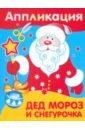 Аппликация. Дед Мороз и Снегурочка
