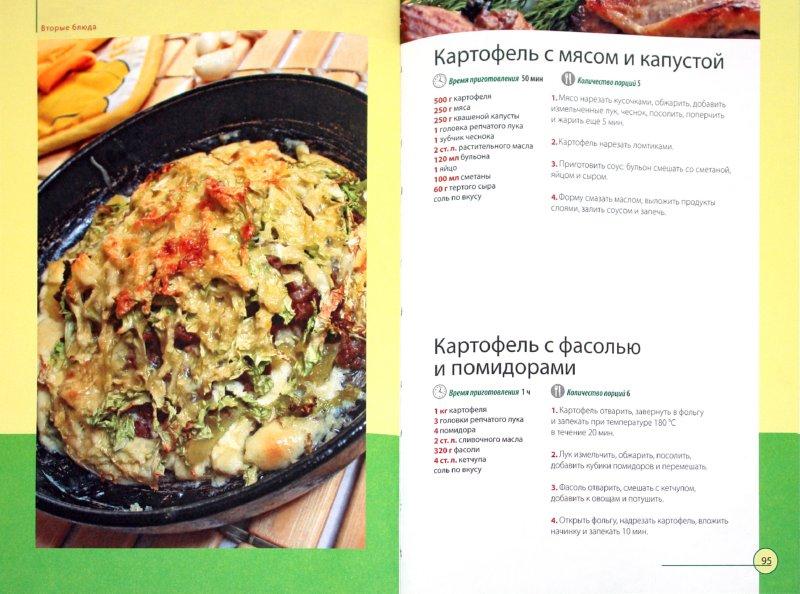 Фото рецепты пошагово экономных бюджетных блюд