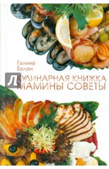 Кулинарная книжка. Мамины советыОбщие сборники рецептов<br>В книгу вошли доступные и оригинальные рецепты, которыми пользовались наши мамы, бабушки и прабабушки. Они не утратили новизны и сейчас. <br>Для широкого крута читателей.<br>