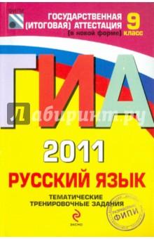 ГИА 2011. Русский язык: тематические тренировочные задания: 9 класс