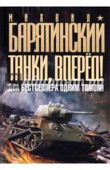 Барятинский Михаил Борисович Танки, вперед! ДВА бестселлера одним томом!