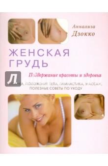 Женская грудь. Поддержание красоты и здоровья. Осанка, положение тела, гимнастика, массажКрасота и здоровье<br>С давних пор грудь является символом женственности. С возрастом грудь меняется. Гимнастические упражнения, методы лечения и другие советы, содержащиеся в этой книге, помогут поддерживать ее красивой, молодой и здоровой.<br>