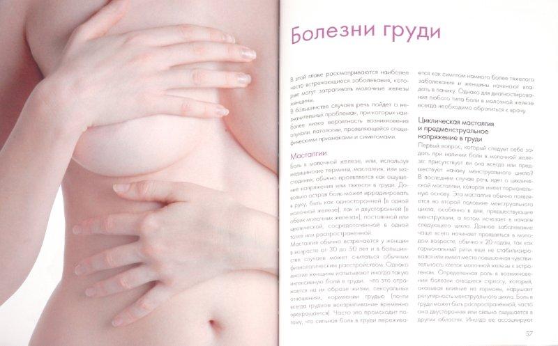 Иллюстрация 1 из 13 для Женская грудь. Поддержание красоты и здоровья. Осанка, положение тела, гимнастика, массаж - Аннализа Дзокко | Лабиринт - книги. Источник: Лабиринт