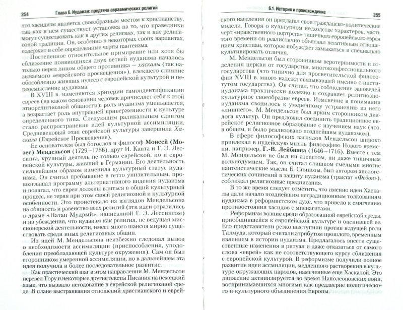 Иллюстрация 1 из 14 для Религиоведение - Лебедев, Викторов | Лабиринт - книги. Источник: Лабиринт