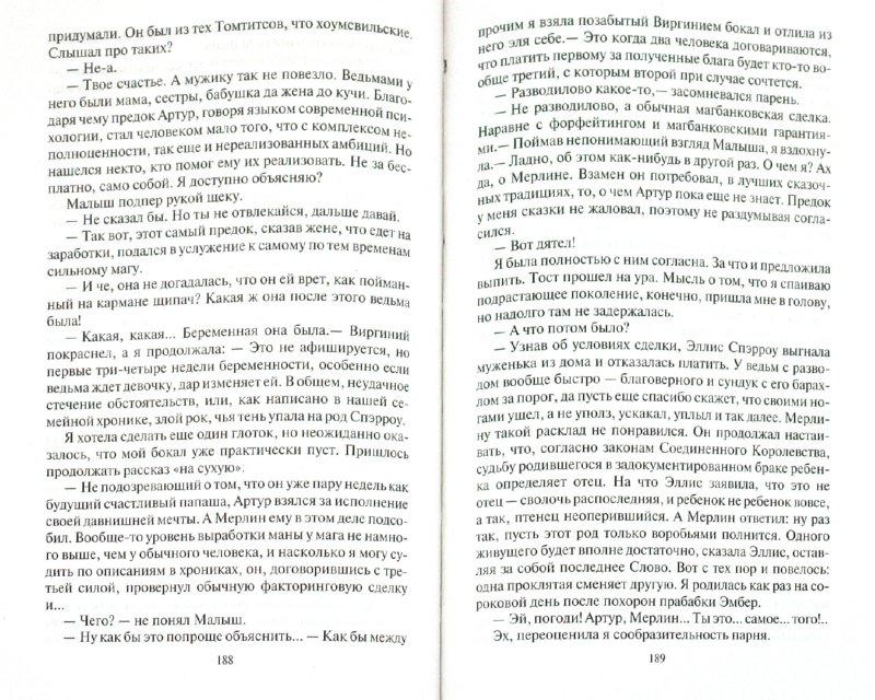Иллюстрация 1 из 4 для Игра ва-банк - Юлия Морозова | Лабиринт - книги. Источник: Лабиринт