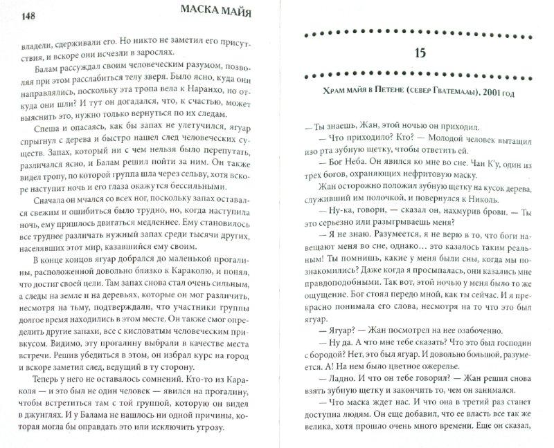 Иллюстрация 1 из 7 для Маска майя - Хуан Марторель | Лабиринт - книги. Источник: Лабиринт