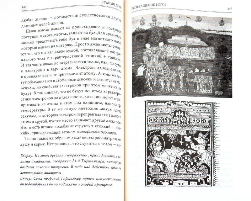 Иллюстрация 1 из 18 для Судный день. Второе пришествие богов - Эрих Дэникен | Лабиринт - книги. Источник: Лабиринт