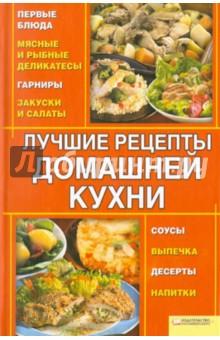 Лучшие рецепты домашней кухниОбщие сборники рецептов<br>600 самых разнообразных рецептов закусок, салатов, гарниров, соусов, первых блюд, блюд из мяса, рыбы, грибов, мучных и крупяных, десертов, напитков - на каждый день и для праздничного стола.<br>Рецепты несложны в приготовлении, а все ингредиенты просты и доступны. <br>Сельдь в сметане  <br>Харчо  <br>Рулетики из свинины <br>Курица в пиве <br>Цветная капуста в сырном соусе <br>Овощное жаркое <br>Рис по-охотничьи <br>Овсяные оладьи <br>Пирожные с черносливом и др.<br>Эта книга будет полезна и молодым хозяйкам, и опытным хранительницам домашнего очага.<br>Составитель Быстрова Анна<br>