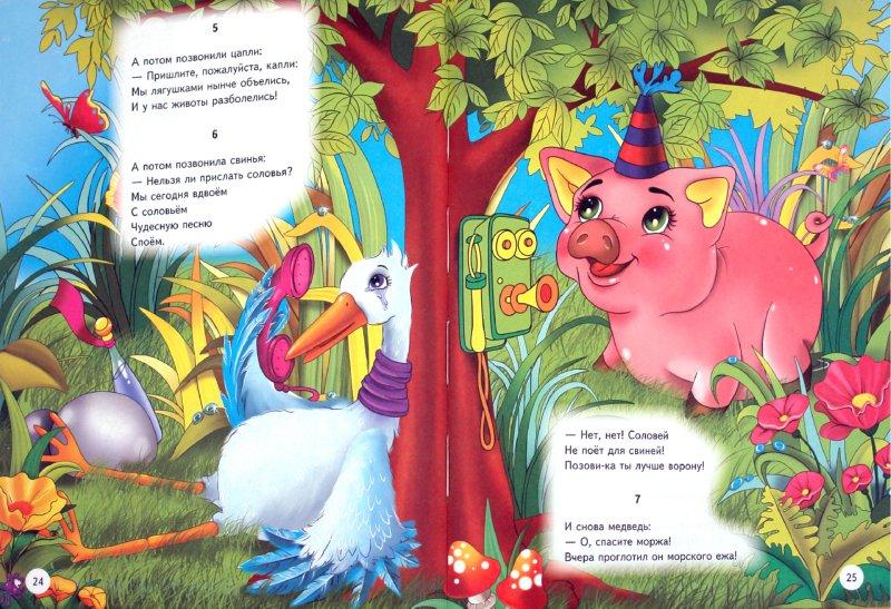 Иллюстрация 1 из 16 для Лучшие стихи и сказки - Корней Чуковский   Лабиринт - книги. Источник: Лабиринт