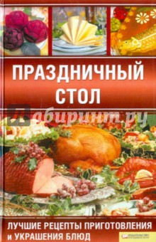 Праздничный стол лучшие рецепты